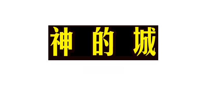 Shi_Ren_Yu_Shi_Pian_ps48_b.png