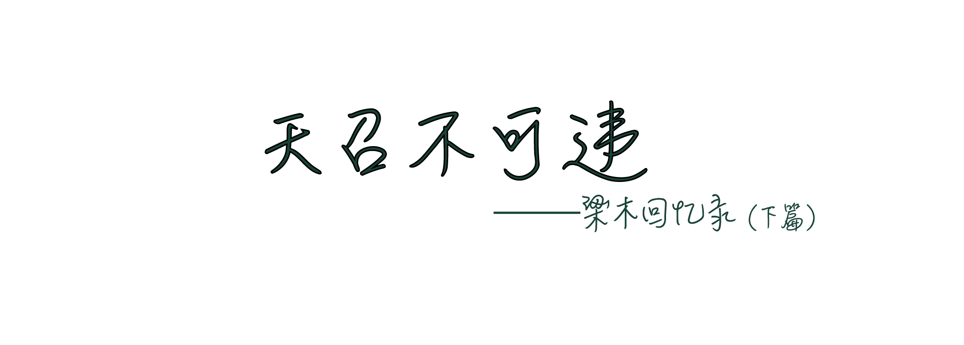 Tian_Zhao_Bu_Ke_Wei_-01.png