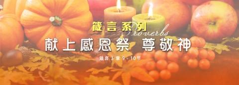 献上感恩祭