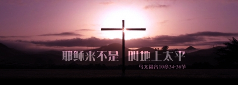 耶稣来不是叫地上太平